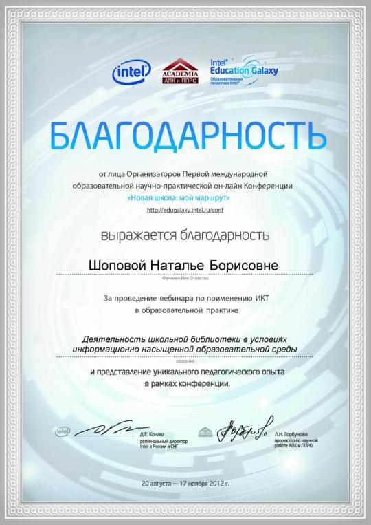 Благодарность-Шопова.pdf