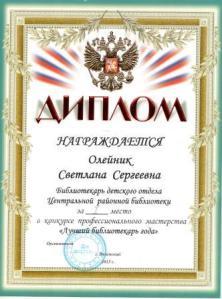 Олейник Диплом