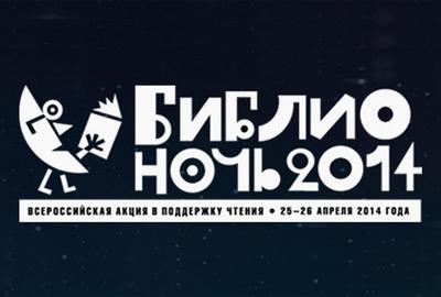 Библионочь-2014